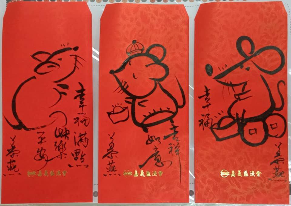 迎鼠年,嘉義區漁會推廣部主任吳純裕在紅包袋上,自創萌樣金鼠等圖案加上吉祥喜氣語句...