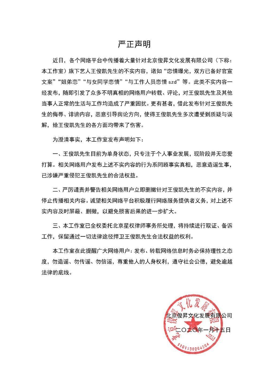 王俊凱經紀公司發出聲明。圖/摘自微博