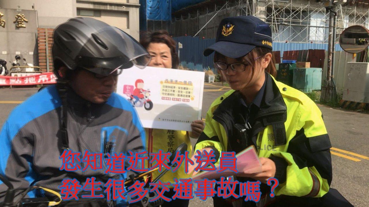 警方向外送員宣導騎車注意不超速、不違規。圖/台中市警察局第五分局提供