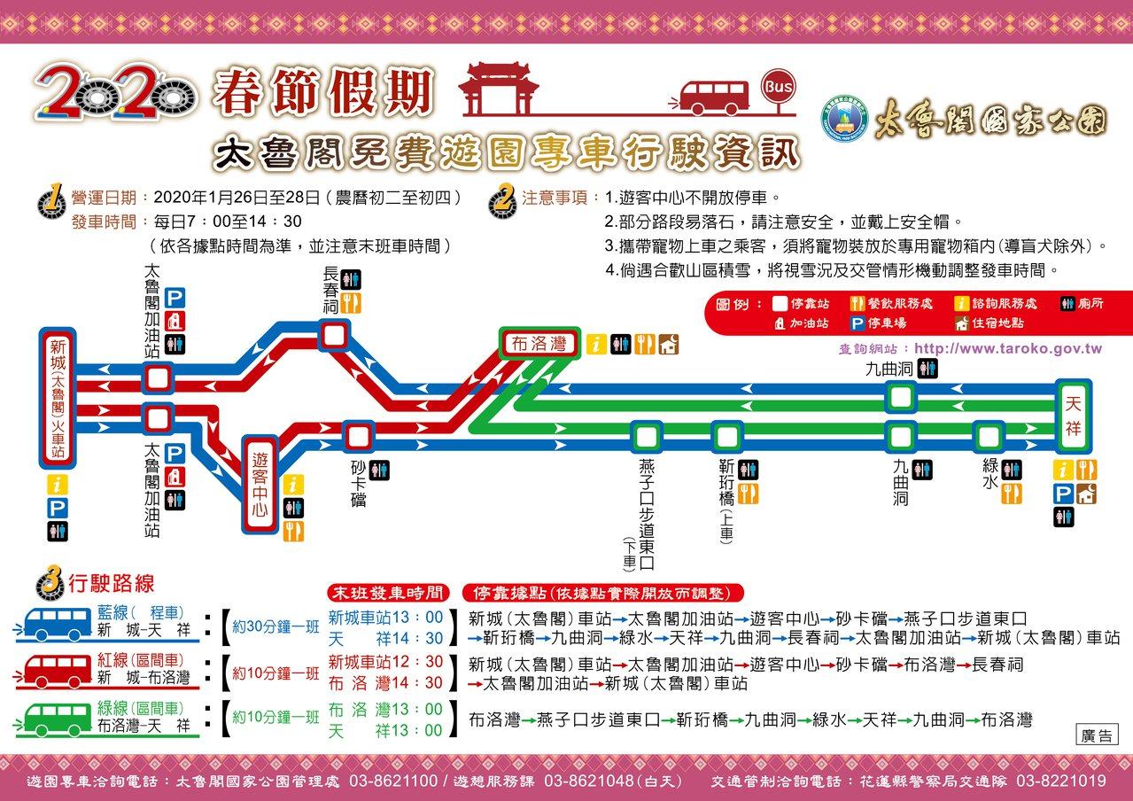 太魯閣國家公園春節期間免費遊園專車資訊表。圖/太管處提供