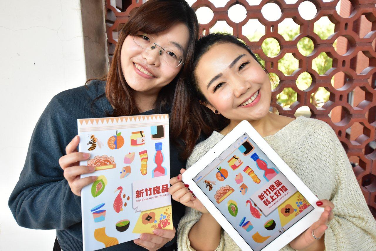 今年延續2017新竹良品-縣上好禮熱潮,重新徵集竹縣的店家超過100家,共收錄超...