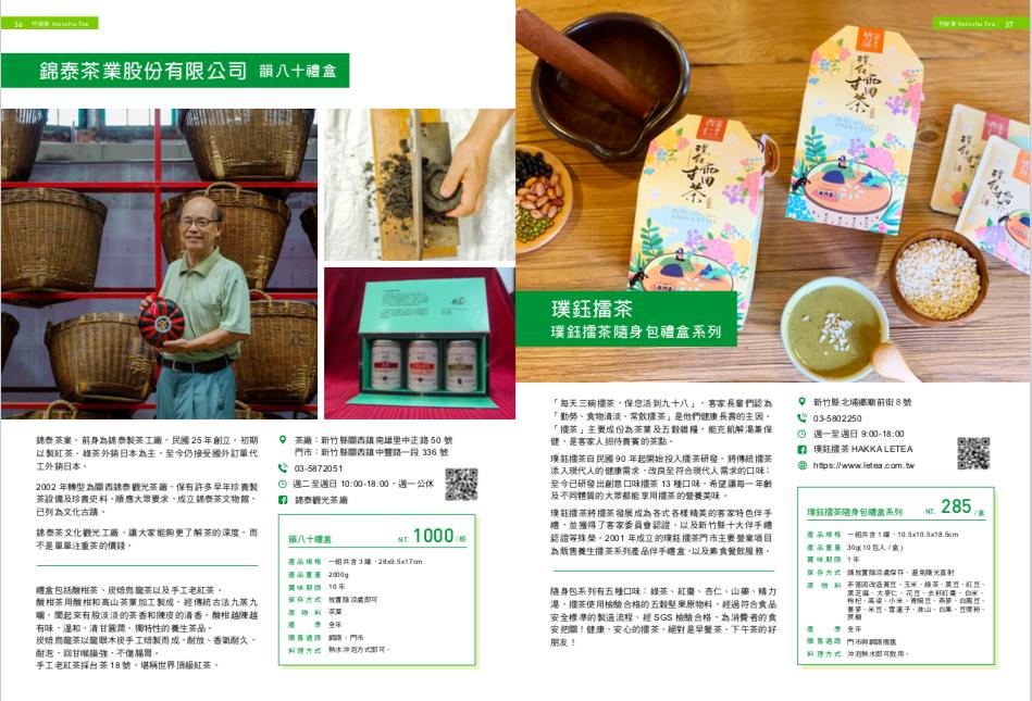 為了呈現募集新竹縣店家的優質商品,型錄中能輕鬆方便閱讀到店家的「小故事」及基本資...