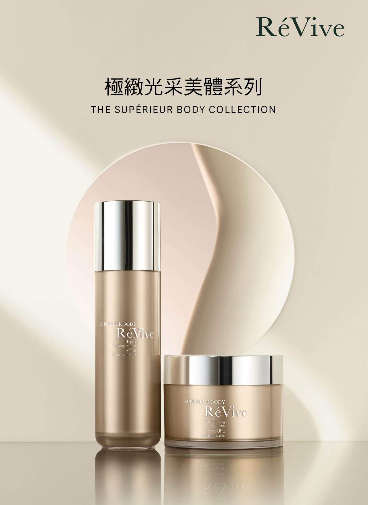 RéVive 4D活膚美體精華/120ml/7,800元(左)、RéVive 4...