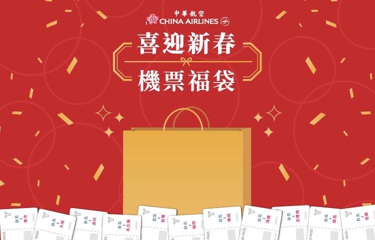 華航推出新春福袋,每組8,888元,限量100組。圖/華航提供