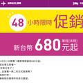 680元飛日本!樂桃推限時48小時促銷 1/16晚上9點開賣