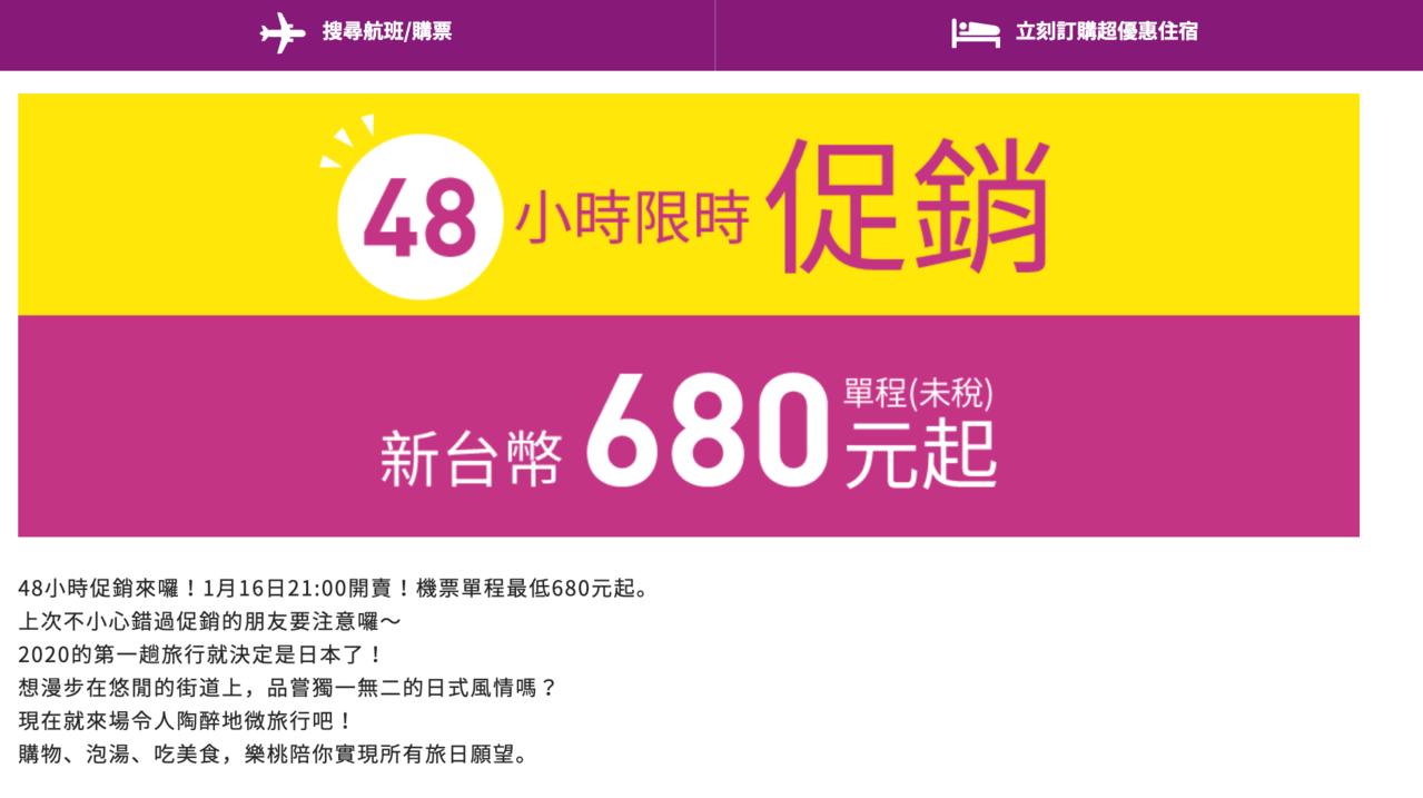 樂桃航空推出限時48小時促銷。圖/摘自樂桃航空官網