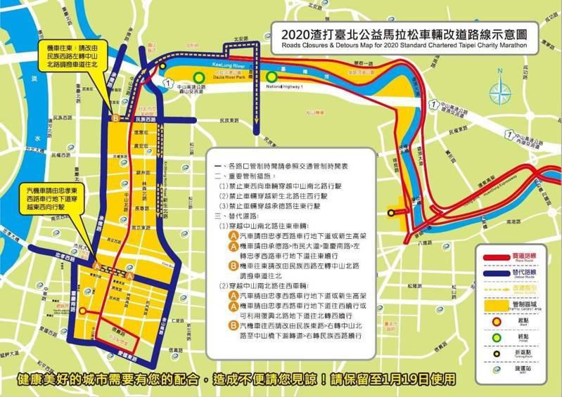 2020渣打台北公益馬拉松活動車輛改道路線示意圖。圖/警方提供