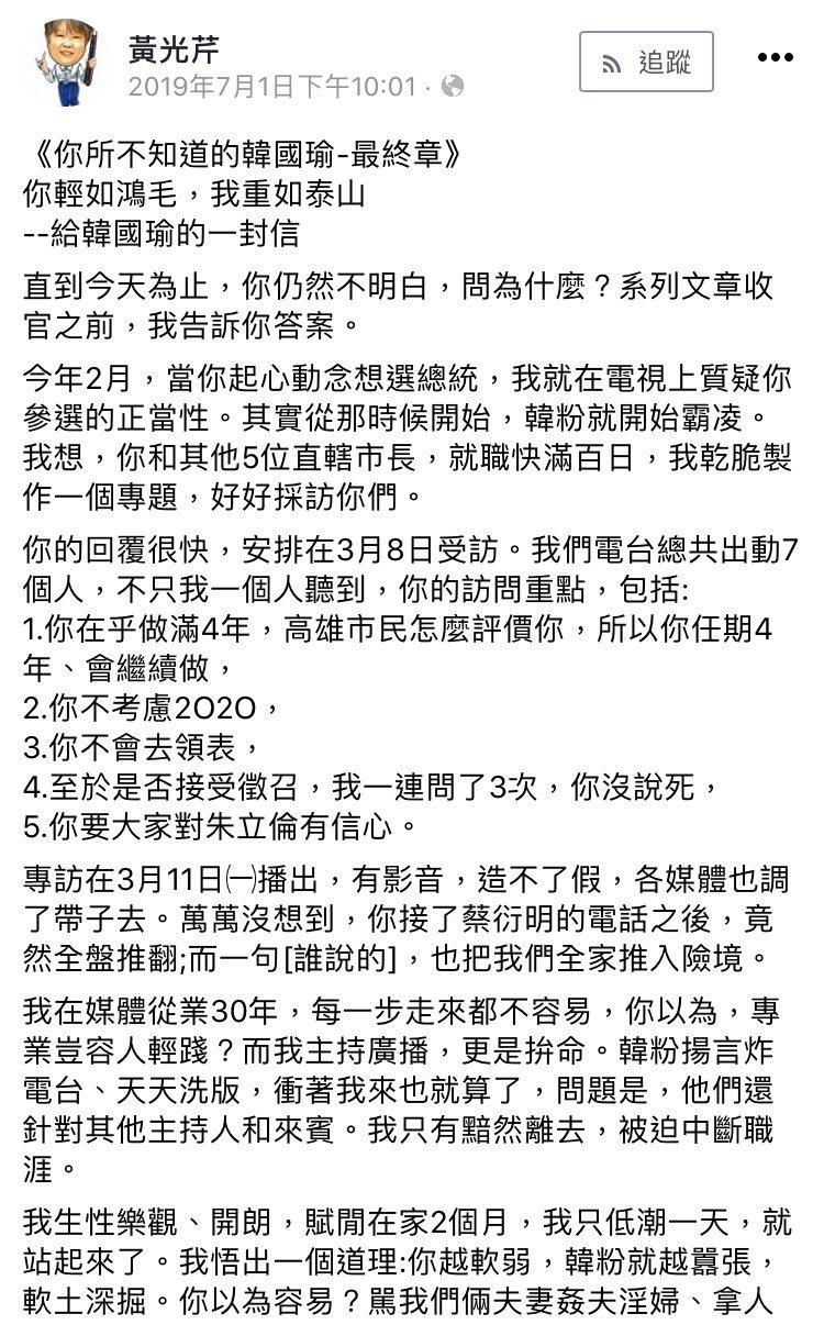 黃光芹去年6月起在臉書寫一系列「你所不知道的韓國瑜」文章。圖/翻攝黃光芹臉書