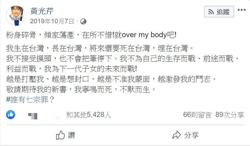 黃光芹被韓陣營提告後曾於臉書貼文回應。圖/翻攝黃光芹臉書