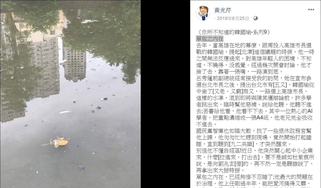 韓國瑜陣營針對黃光芹在臉書寫的「你所不知道的韓國瑜」其中6篇提告妨害名譽,此為第...