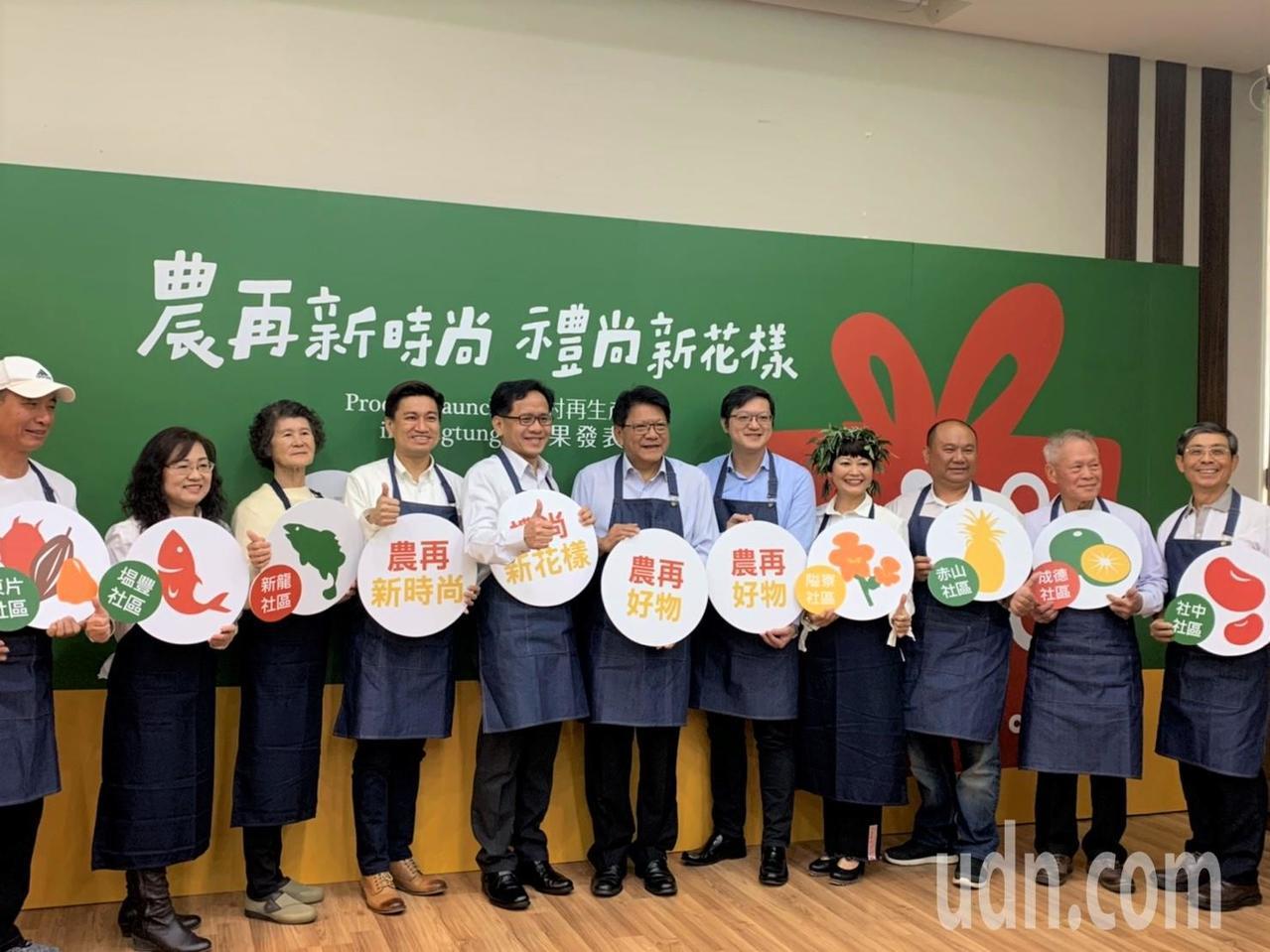 屏東縣政府農村再生辦公室成立3年多輔導67個社區,已有30個社區推出社區產品,有...