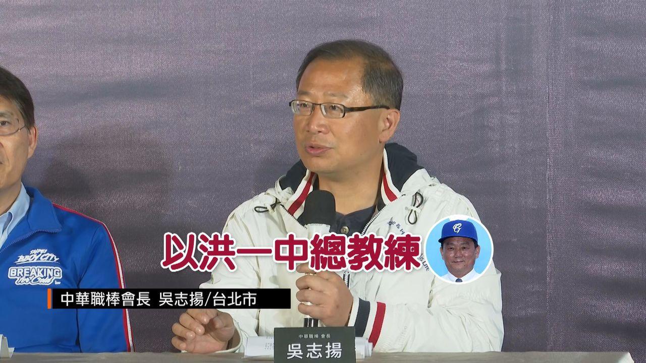 2020年東京奧運棒球6搶1資格賽中華隊教練團名單,中華職棒會長吳志揚宣布,確定...
