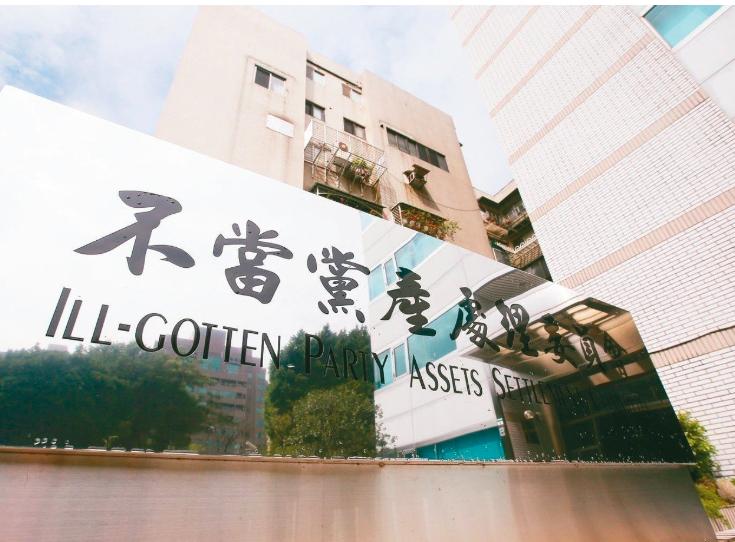 黨產會懷疑國民黨脫產緊急凍結八億多元,台北高等行政法院判國民黨敗訴,可上訴。 圖/聯合報系資料照片