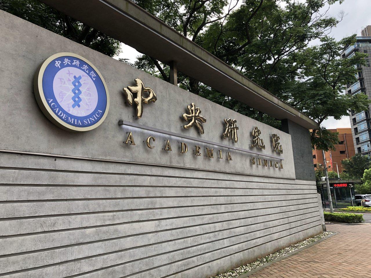 中研院公布陳慶士學倫案懲處 十年內不得申請合作計畫