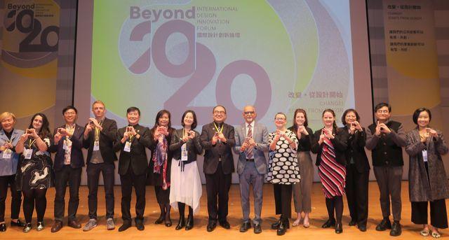 經濟部工業局局長呂正華(左八)出席「Beyond 2020,改變從設計開始」國際...