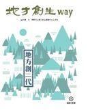 《地方創生way》第5期「地方創二代」,中衛發展中心已出版。 中衛/提供