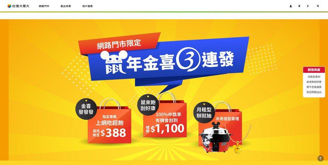 台灣大網路門市推出「鼠年金喜3連發」活動。業者/提供