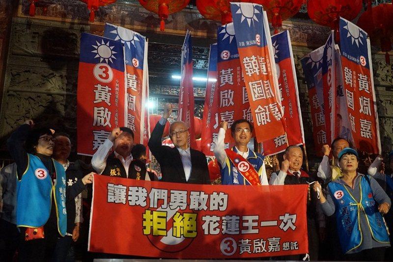 國民黨候選人黃啟嘉提出「勇敢拒絕花蓮王一次」口號。圖為國民黨主席吳敦義赴花蓮站台。 圖/聯合報系資料照