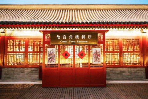 「想在故宮圍爐?沒門兒!」中國北京故宮的角樓餐廳,原先熱烈開放預訂「故宮年夜飯」...