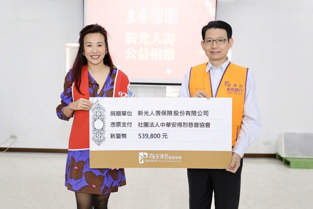 新光人壽慈善基金會執行長吳欣盈(左)致贈捐款支票給安得烈慈善協會執行長羅紹和。 ...