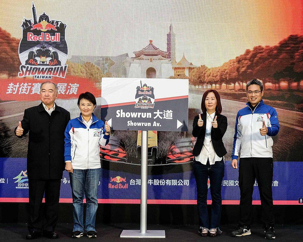 「2020 Red Bull Racing Showrun」在3月7日先於台北市...