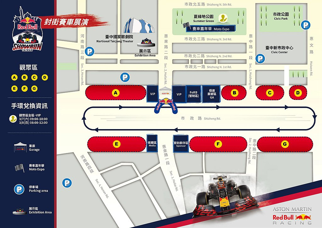 2020 Red Bull Racing Showrun台中站地圖。 圖/Red...