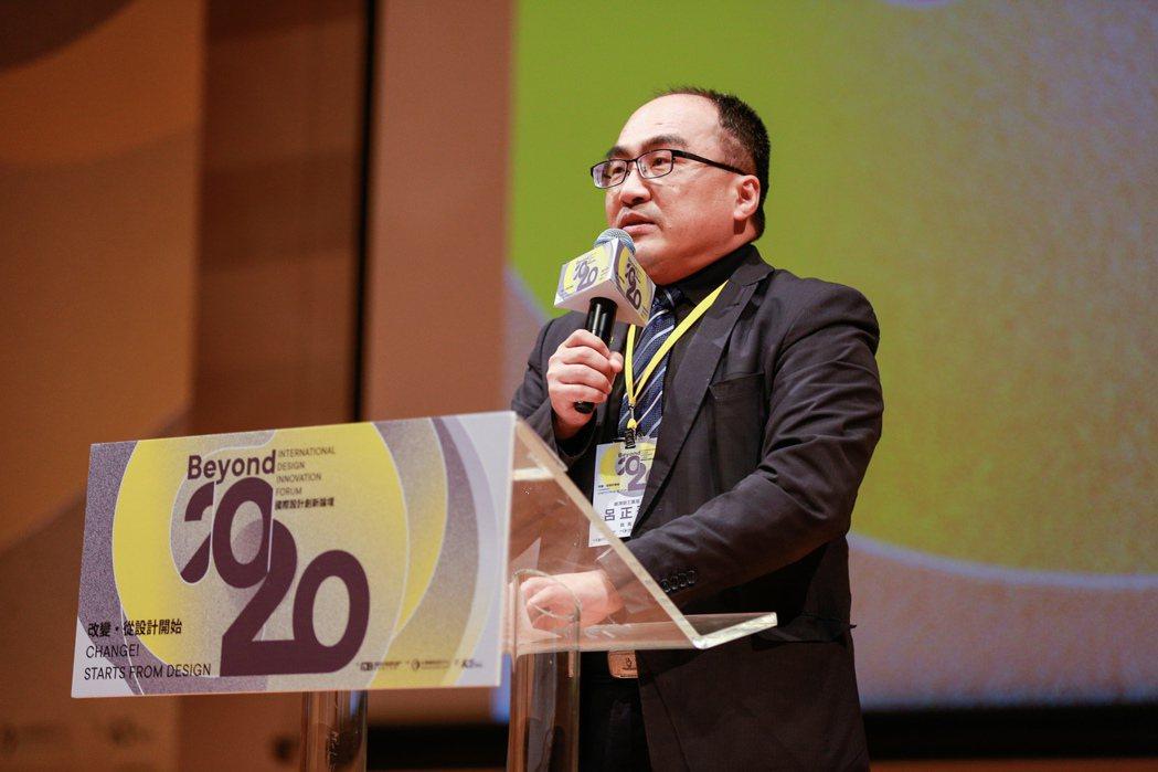 經濟部工業局呂正華局長出席國際設計創新論壇,強調設計力就是台灣下一波的國家競爭力...