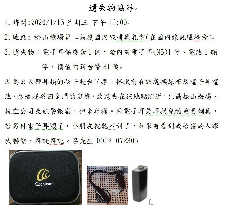 遺失在松山機場的是黑色保護盒,裡面裝有電子耳及電池一顆等。圖/讀者提供