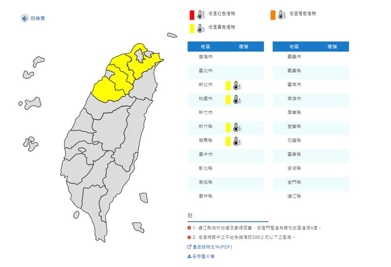 中央氣象局發布低溫特報。圖/中央氣象局提供