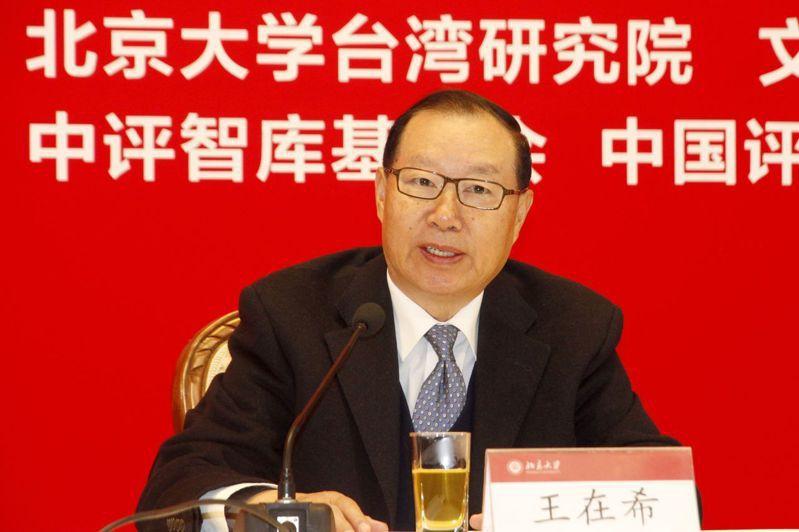 大陸國台辦前副主任王在希。中新社資料照片