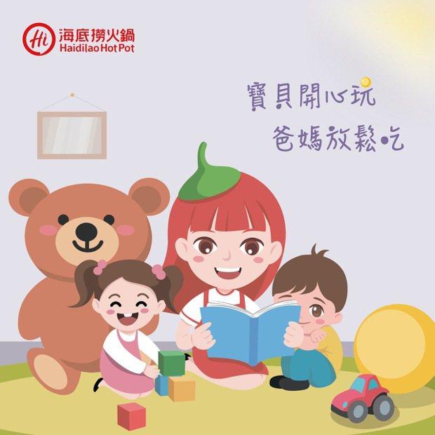 海底撈設兒童遊戲室,中國店面更升級課業輔導。 圖/海底撈官網