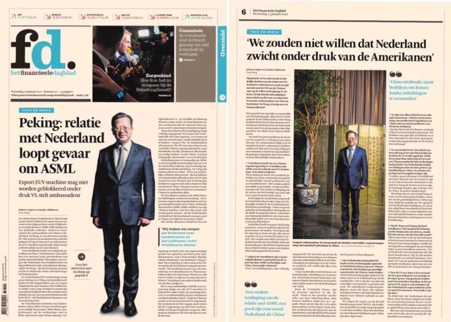 中共駐荷蘭大使徐宏接受荷蘭《金融日報》專訪,闡述大陸對於荷蘭光刻機出口、網路安全、智慧財產權保護等議題的立場。(取自大陸駐荷蘭大使館網站)
