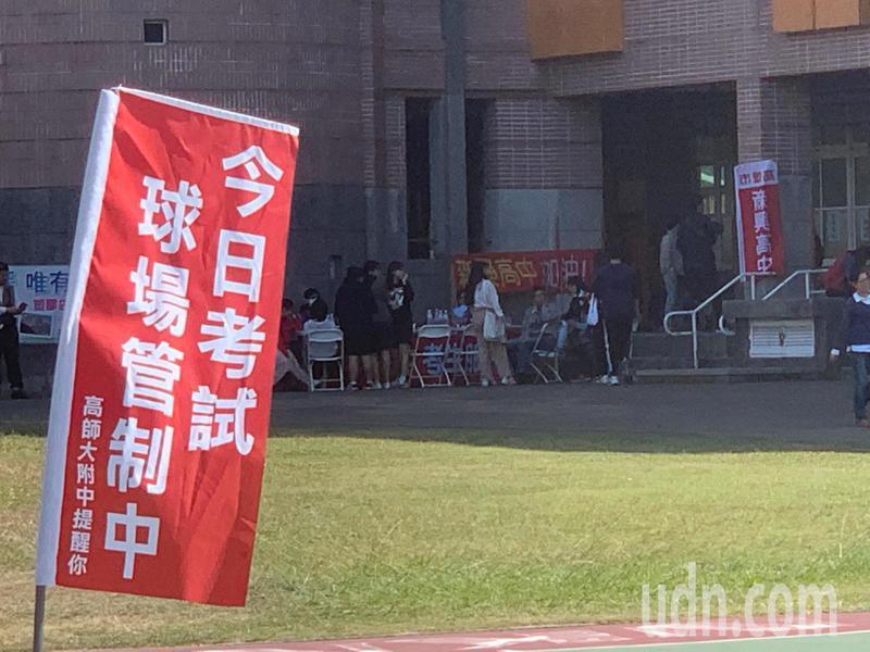 高師大表示,重要考試日都會提醒禁止在運動場打球,社團活動也停止,並請周邊宮廟不要舉行活動,以免干擾考生。記者徐如宜/攝影