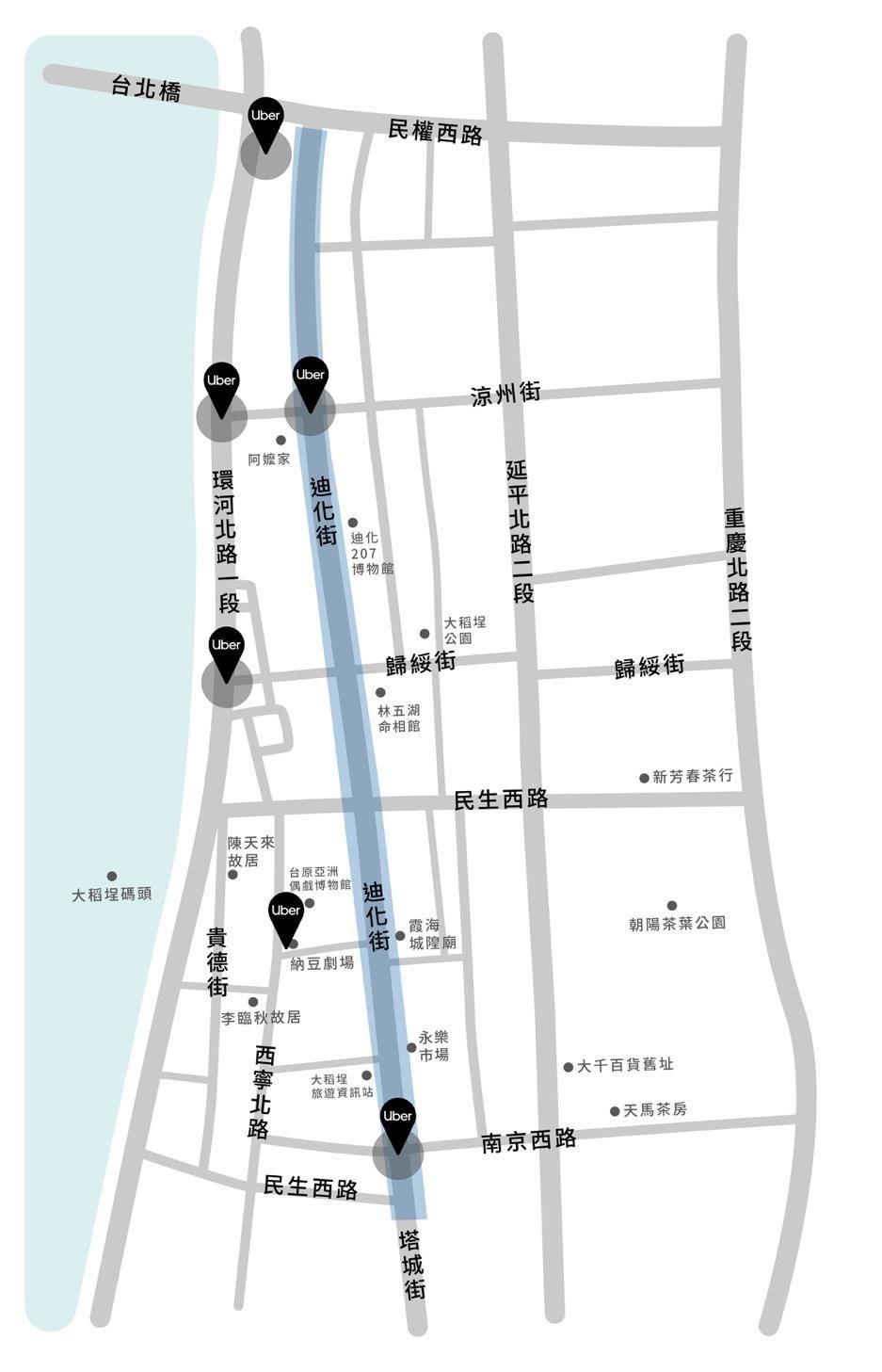 Uber乘車優惠迪 化街區指定上車地點。 圖/Uber提供