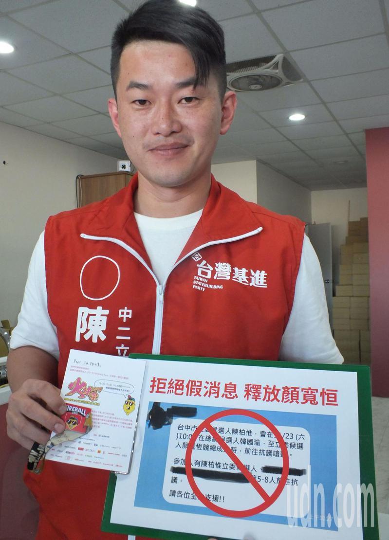 台中市第二選區立委當選人陳柏惟。記者趙容萱/攝影