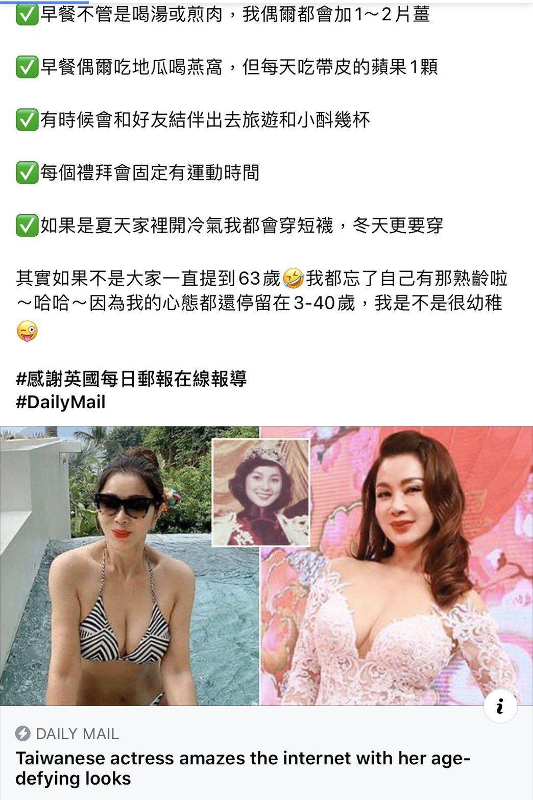 陳美鳳登上外媒,分享保養撇步。圖/摘自臉書