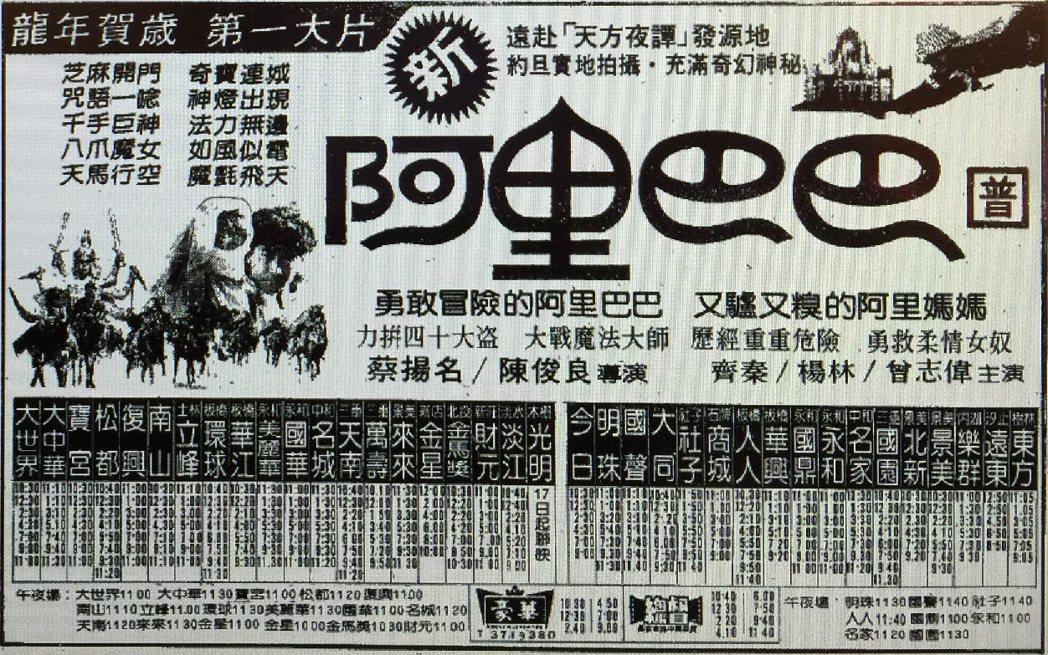 「新阿里巴巴」在春節檔推出,賣座反應卻不如預期。翻攝自民國77年大華晚報