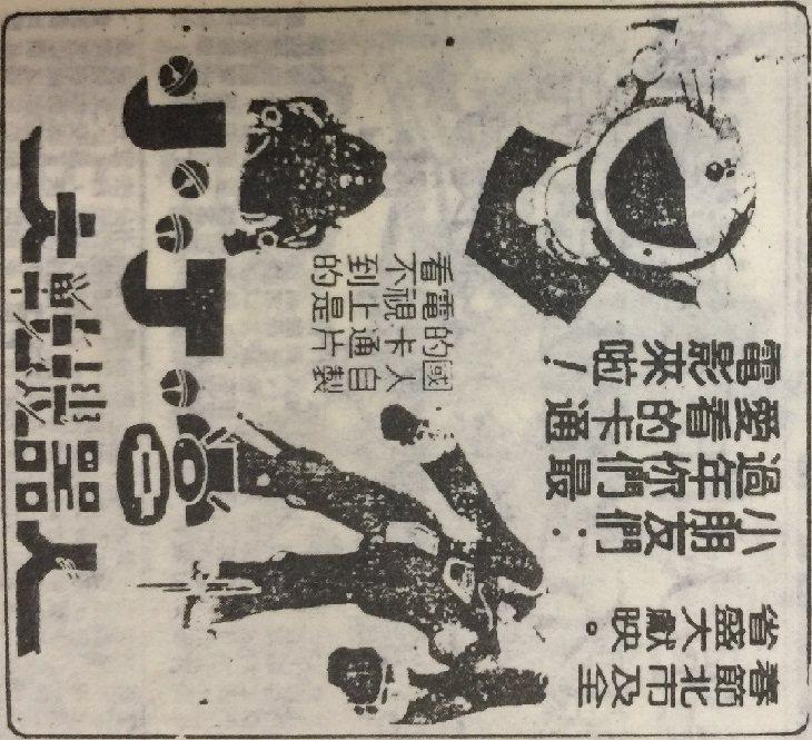 「小叮噹大戰機器人」廣告上有標榜「電視上看不到」。圖/翻攝自民國72年自立晚報