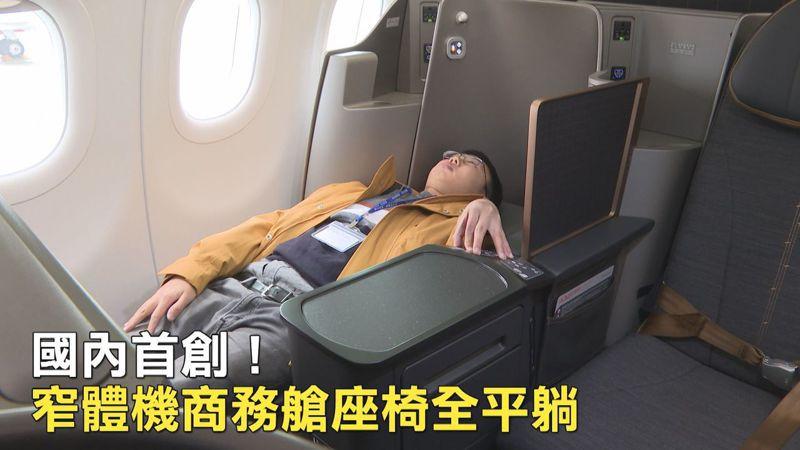 星宇航空硬體設備規格更刷新多項國內業界窄體機紀錄,商務艙可180度全平躺,身高208公分也能完全平躺,且全機免費WIFI服務。記者顏凱勗/攝影