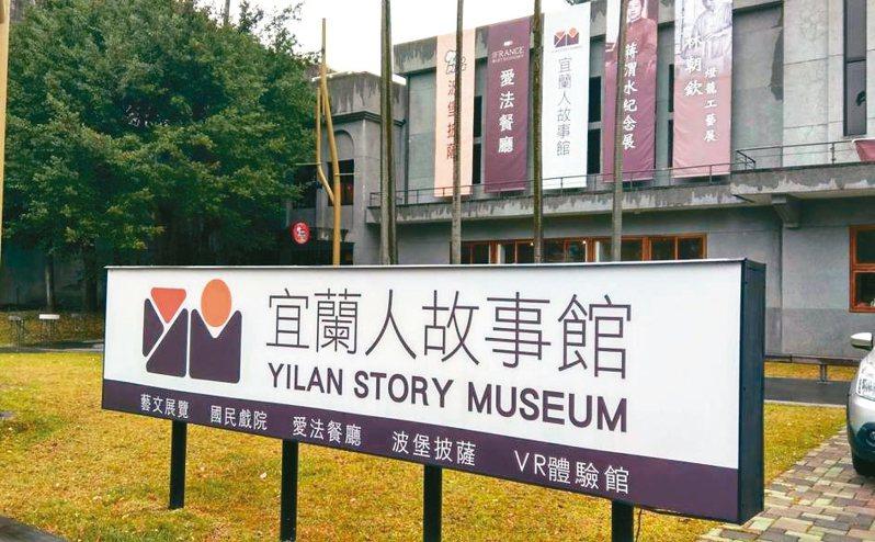 宜蘭人故事館採用清水模建材,是縣府登錄的歷史建築,低調隱身在市區裡。 記者戴永華/攝影