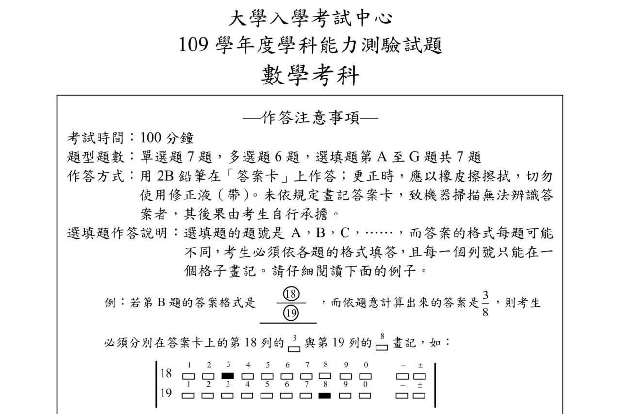 109年大學學測 數學科試題與解答