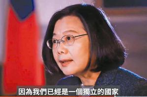 蔡英文接受BBC訪問:我們已是獨立國家 稱自己為中華民國台灣