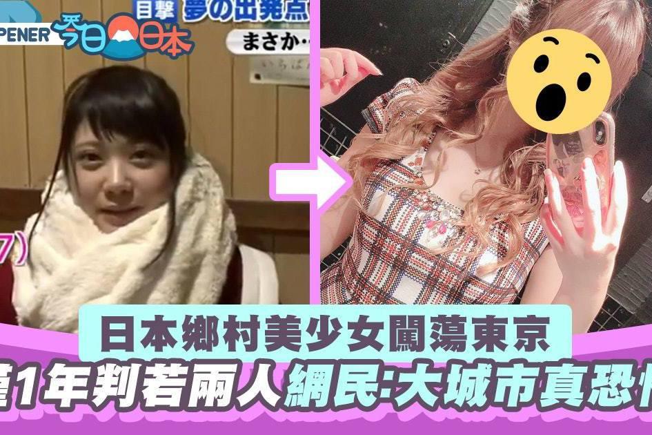 日本鄉村清純美少女 闖蕩東京1年判若兩人