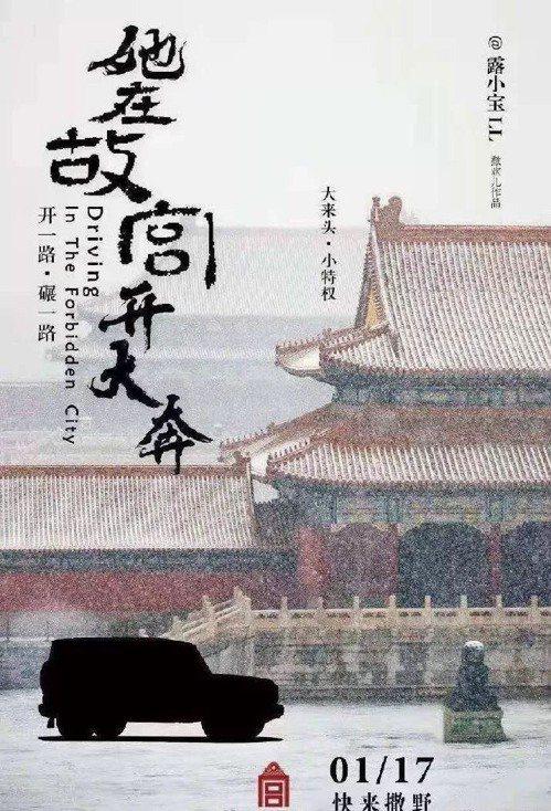 網友改編「我在故宮修文物」紀錄片海報嘲諷炫權女。 圖/取自網路