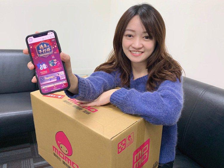 momo購物網即日起至1月30日推出「過年不打烊」活動,在庫商品天天正常出貨。圖...