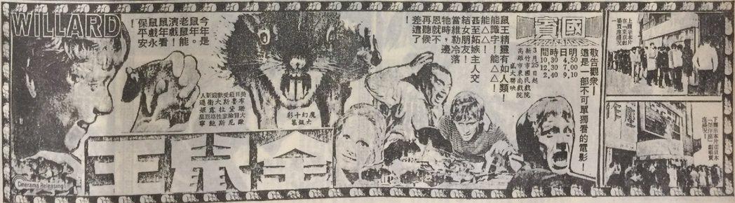 「金鼠王」台灣就在鼠年上映。圖/翻攝自民國61年自立晚報