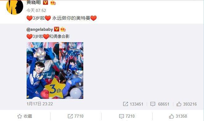 黃曉明相隔一天才為兒子祝賀3歲生日。圖/摘自微博