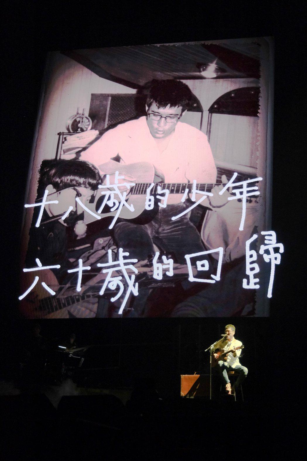 李宗盛透過VCR分享自己18歲時的青澀模樣。圖/相信提供