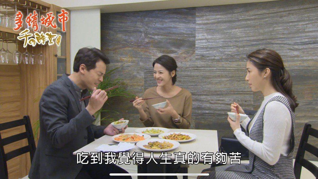 黃文星(左起)、蘇晏霈、張家瑋在「多情城市」中上演「3人餐桌」。圖/截自yout