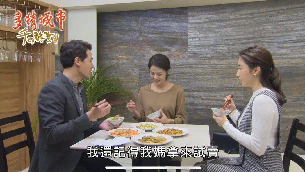 黃文星(左起)、蘇晏霈、張家瑋在「多情城市」中上演「3人餐桌」。圖/截自yout...